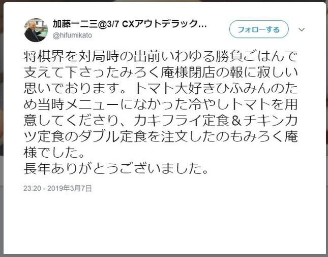 加藤九段のツイート