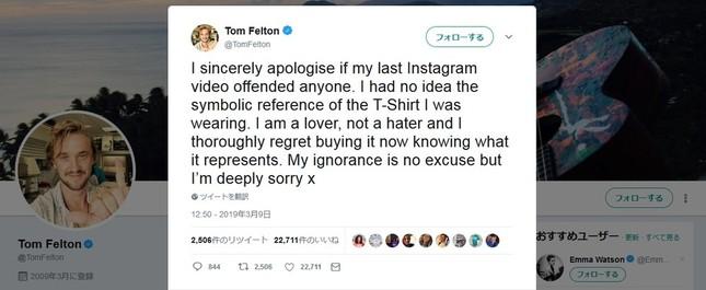 トム・フェルトンさんがツイッターで謝罪した