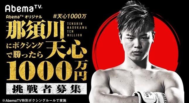AbemaTV3周年記念特番「那須川天心にボクシングで勝ったら1000万円」