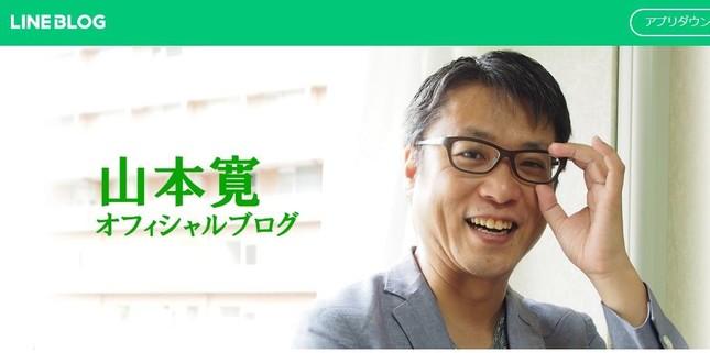 山本氏のブログより