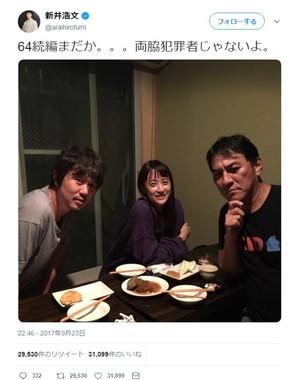 新井浩文被告の2017年9月に投稿した3ショット(画像は本人のツイッターより)