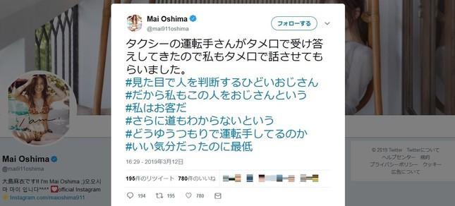 大島麻衣さんが「タメ口」のタクシー運転手についてツイッター投稿