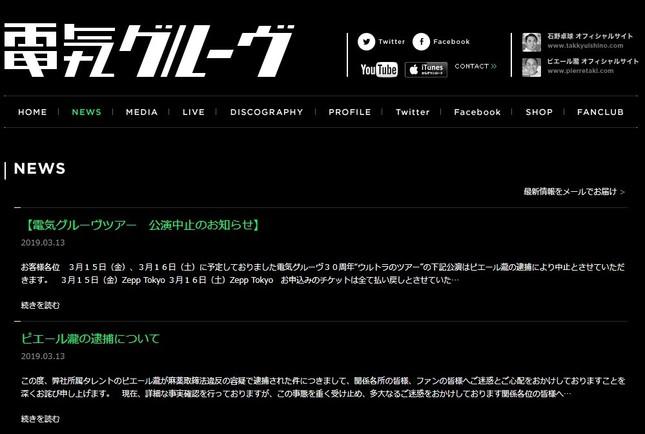電気グルーヴの公式サイトでは、ツアー公演の中止などが発表された