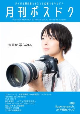 『月刊ポスドク』2019年2月号(最終号)の表紙