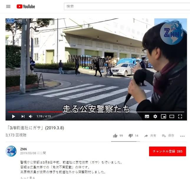 動画では中核派系全学連委員長が「特派員」として捜索の様子を伝えている