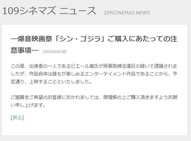 【映画】「シン・ゴジラ」爆音映画祭で予定通り上映へ ピエール瀧逮捕も109シネマズ決断、「正しい対応」と賛同の声も