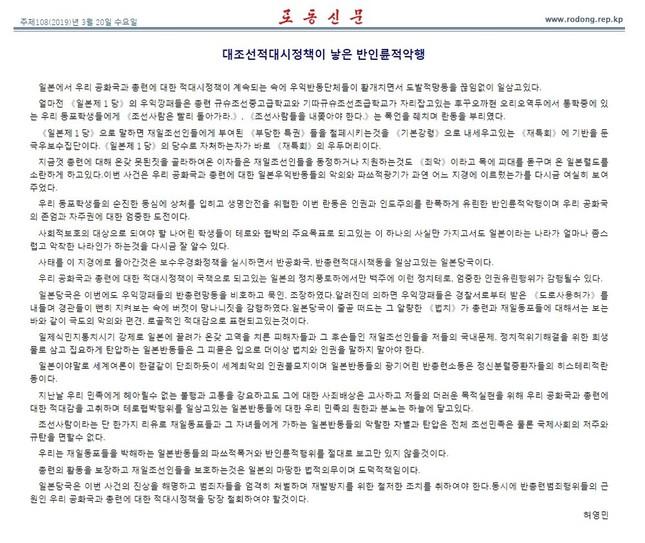 労働新聞に掲載された論評記事では、「日本第一党」を名指しで非難した