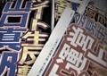 スポーツ各紙からも「四面楚歌」に 山口真帆事件、鎮火失敗したNGT運営の大誤算