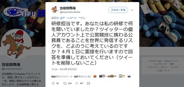 笠松競馬場公式ツイッターの投稿