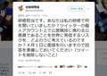 内定者に「公開説教」 笠松競馬場「私の研修で何を聞いていましたか?」ツイートが賛否