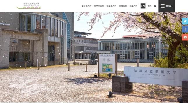 秋田公立美術大学の公式サイトより