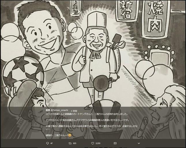 鉄拳さんがツイッターに投稿した三瓶さんのトルコ行きを応援する漫画