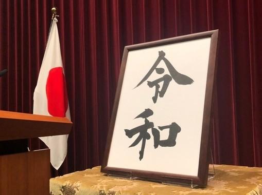 新元号の額縁(首相官邸にて撮影)