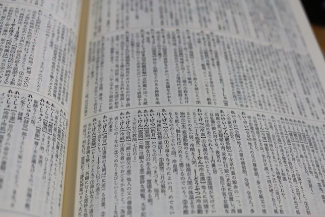 「令月」の解説が載っている広辞苑(第七版)