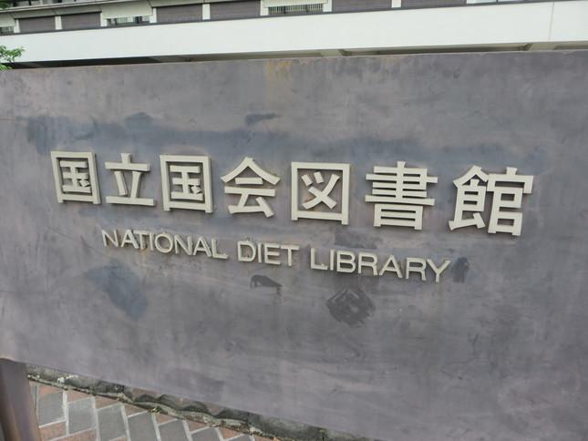 国立国会図書館東京本館(2016年撮影)