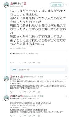 湯島ちょこさんのツイートが波紋