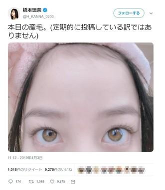 橋本さんの「産毛投稿」(写真は橋本さんのツイッターのスクリーンショット)