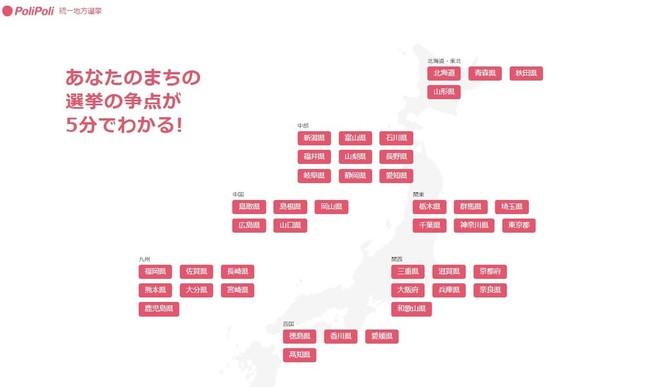 日本地図から地域を選べる(特設サイトより)