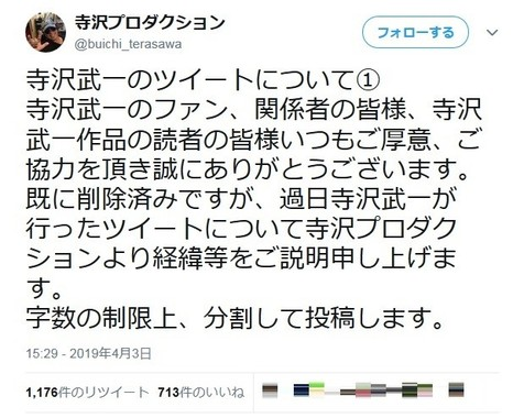 寺沢プロダクションがツイッターで釈明した