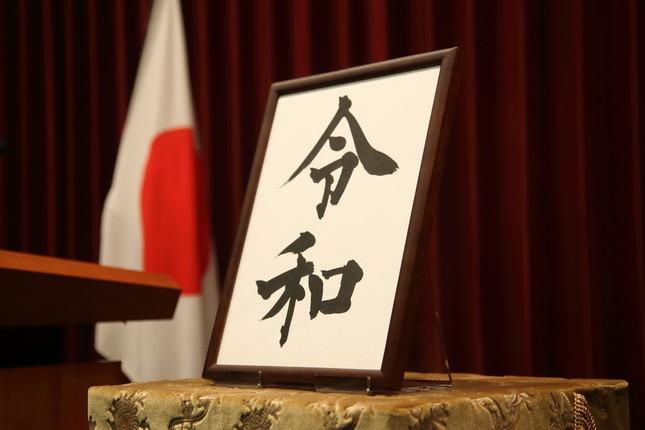 政府が発表した新元号「令和」の典拠は万葉集の「初春令月気淑風和」だ
