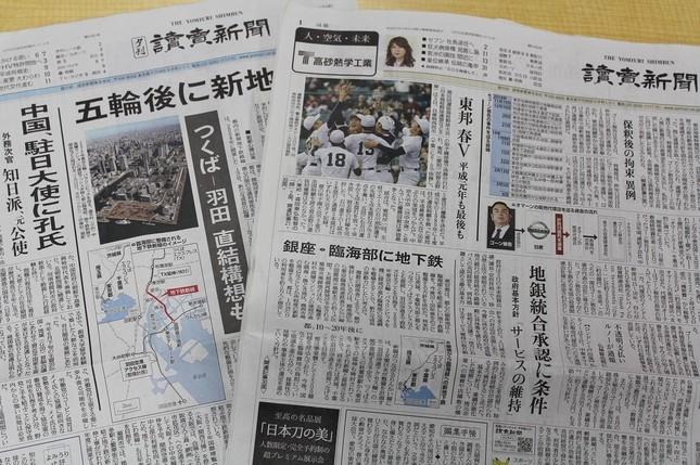 新地下鉄問題を報じた読売新聞の3日付夕刊(左)と4日付朝刊(いずれも東京最終版)