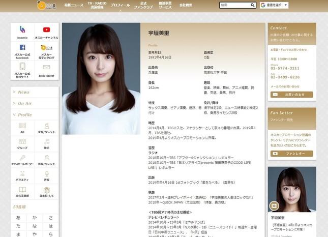 「オスカープロモーション」入社を受け、同社ウェブサイトには宇垣美里アナウンサーの公式ページが新設された