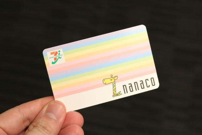 nanacoが変わる