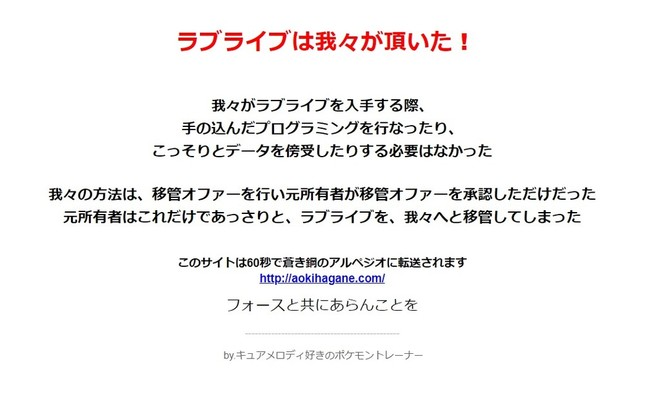 改ざんされた「ラブライブ!」シリーズの公式サイト