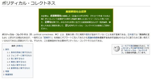 「産経新聞社公認済」の表示(アンサイクロペディアのサイトより)