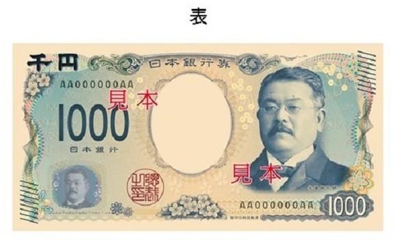 1000円札の図柄には北里柴三郎が起用された。慶大の初代医学部長・病院長を務めたことでも知られている(写真は財務省発表資料から)