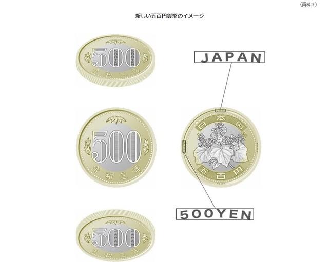 新500円玉のイメージ(財務省ウェブサイトより)