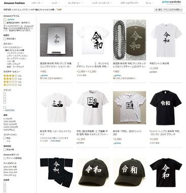 新元号「令和」発表から1週間、ネット上には「書」をコピーしたと思われるTシャツなどが販売されている