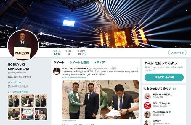 榊原氏のツイッター