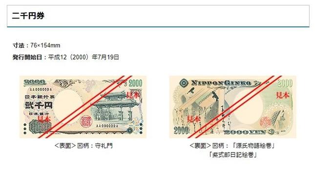 2000円札の見本(日本銀行のサイトから)