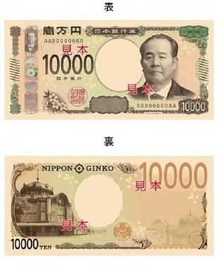 表面に渋沢栄一の肖像が描かれる新1万円紙幣(財務省の発表資料から)