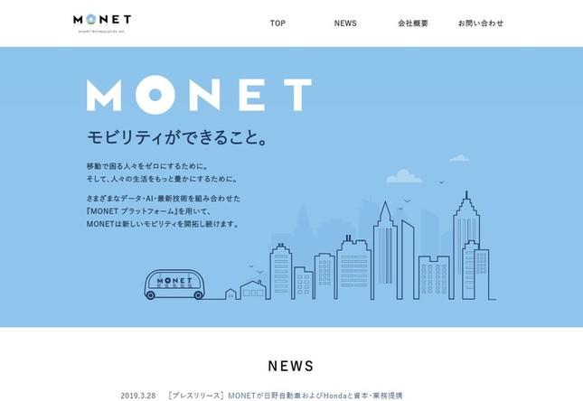 モネ・テクノロジーズの公式サイト