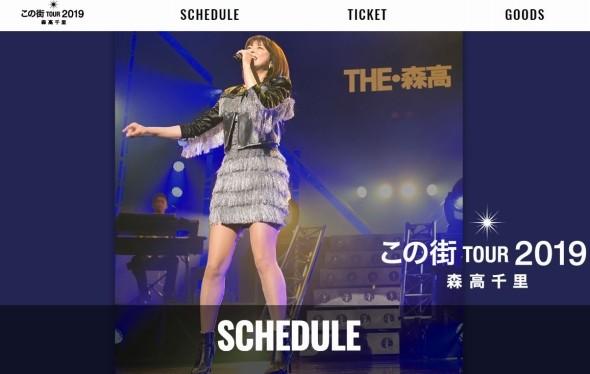 21年ぶりのライブツアーも開催中の森高さん(ライブツアーホームページより)