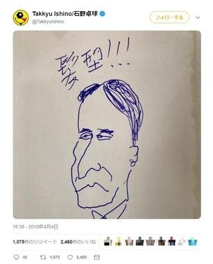 ピエール瀧被告の保釈当日、石野卓球さんはこんな画像を添えてツイートした