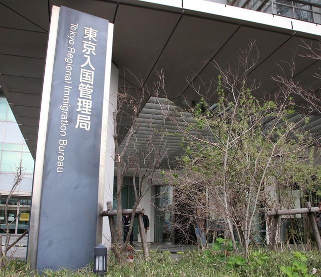 東京出入国在留管理局の建物