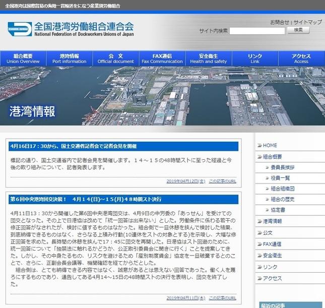 スト決行を伝える全国港湾労働組合連合会の公式サイト
