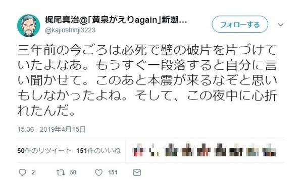 梶尾真治さんのツイッターから