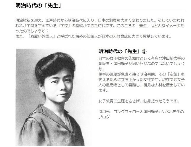 一柳満喜子の写真を津田梅子として掲載しているページ(NAVERまとめ)