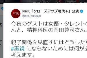 NHK武田真一アナ、「毒親」特集で大粒の涙 「子育てのいろいろな後悔があります」