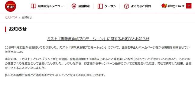 公式サイトに出されたお詫び文