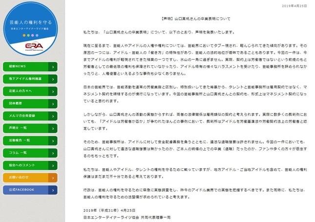 日本エンターテイナーライツ協会が公式サイトで発表した声明文