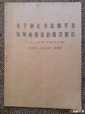 陳希同・北京市長の1989年6月30日付報告書