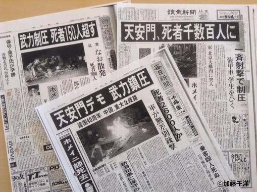 1989年6月5日付の朝日、読売、毎日の各紙朝刊1面