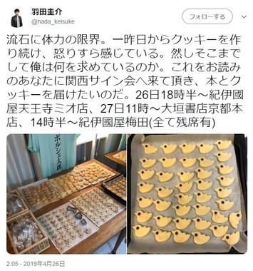 ひたすら作り続けるクッキー(羽田さんのツイートより)