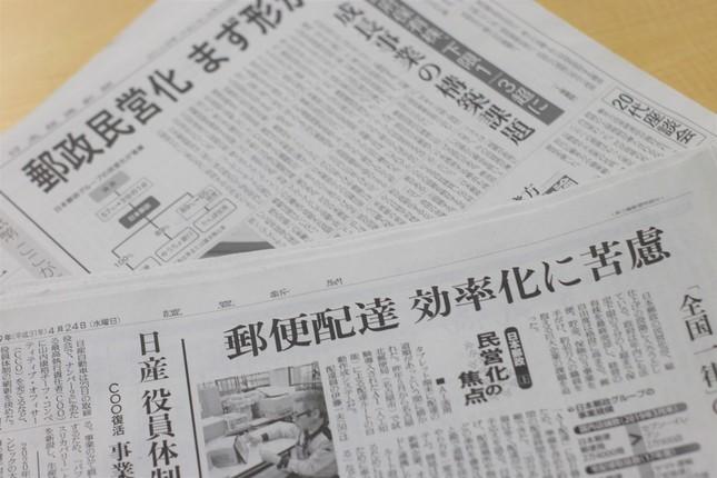 日経と読売の扱いは対照的