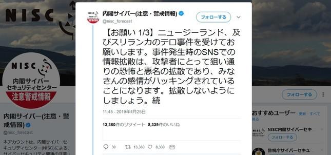 内閣サイバーセキュリティセンターのツイッター投稿
